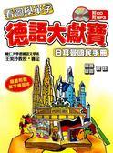 (二手書)德語大獻寶 日耳曼國民手冊(單字練習本1冊+1CD+1MP3)