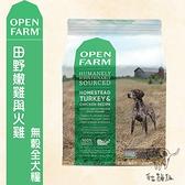 Open Farm開放農場〔田野嫩雞與火雞無穀全犬糧,12磅,美國製〕