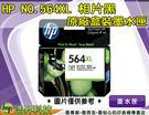 HP NO.564XL / 564 XL 相片黑色 原廠盒裝墨水匣