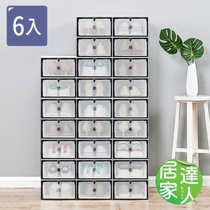 居家達人 DIY組合式簡易收納鞋盒/收納盒_6入