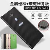 SONY 索尼 Xperia L2 手機殼 碳纖維背板+金屬邊框 保護殼 四角防摔 硬殼 簡約 保護套