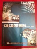 (二手書)工業工程與管理實務