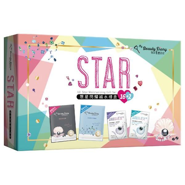 我的美麗日記 STAR眾星閃耀補水禮盒(18片入)【小三美日】面膜