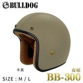 M2R安全帽,BB300,皮革復古帽,皮帽/卡其