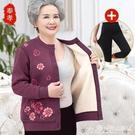 媽媽外套 中老年人女裝冬裝加絨加厚外套秋冬媽媽裝保暖內衣套裝奶奶裝毛衣 愛麗絲