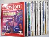 【書寶二手書T1/雜誌期刊_JMD】牛頓_241~250期間_9本合售_生命的萬能材料等