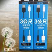 『HANG Micro USB 3米加長型傳輸線』Xiaomi 紅米Note3特製版 充電線 3公尺傳輸線 快速充電