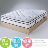 Homelike 蘿塔三線Q彈蜂巢式獨立筒床墊-雙人5尺
