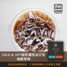 【咖啡綠商號】Cold & Hot咖啡濾泡冰火包-柚惑萊姆(5入)