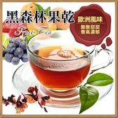 黑森林水果風味果粒茶包、果粒茶、花茶、無咖啡因、三角茶包/1小包1杯馬克杯剛剛好 【正心堂】