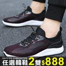 任選2雙888運動鞋韓版異材質拼接繫帶跑...