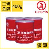 【工研酢】超值優惠組-風味無限 金牌咖哩粉(400g) 3罐