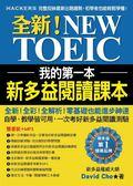 (二手書)我的第一本新多益閱讀課本:全新!NEW TOEIC自學、教學都好用的必備閱讀..
