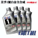 【旭益汽車百貨】★4罐購★Mobil 美孚1號 5W50 全合成機油1QT