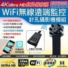 WIFI 高清4K 超迷你DIY微型紅外夜視針孔遠端網路攝影機帶殼錄影模組@桃保