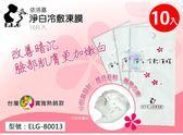 【依洛嘉】淨白冷敷凍膜(10入) 改善暗沉 保濕明亮 曬後修復 嫩白肌膚 保養修護 凝膠膜 ELG-80013