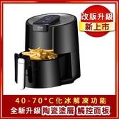 現貨 有商檢使用更放心科帥氣炸鍋AF612S納米陶瓷鍋 全新升級改版5.5L多功能家用無油氣炸鍋