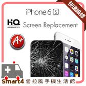 【愛拉風 】可刷卡分期 iPhone6s 更換A+級 液晶螢幕總成  6S 玻璃破裂 螢幕破裂 換螢幕
