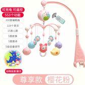 新生兒嬰兒玩具床鈴 充電 投影 遙控 寶寶音樂旋轉床頭鈴床掛搖鈴 禮物【全店五折】