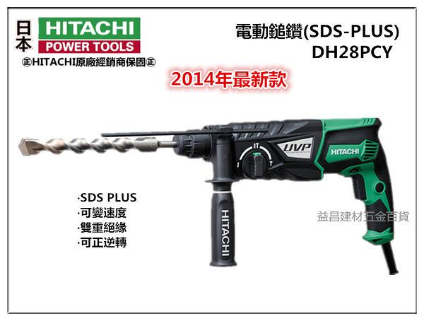 【台北益昌】最新款 日立 HITACHI DH28PCY 四溝 免出力 三用 電動鎚鑽 電鑽 非 bosch makita