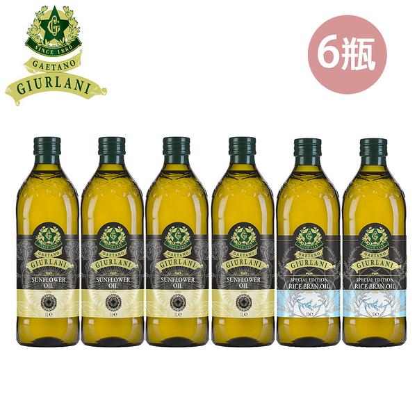 【義大利Giurlani】喬凡尼玄米油1000mlx2瓶+葵花油1000mlx4瓶