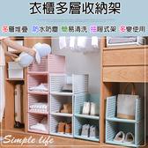 高款-衣櫃多層收納架【U0049】 摺疊收納 整理架 衣櫥收納 收納 儲物置物架 衣櫃分層收納隔板