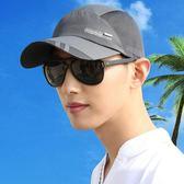帽子男夏季韓版鴨舌帽戶外遮陽帽防曬釣魚太陽棒球帽男士休閒透氣  LannaS