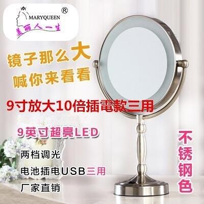 放大3倍/5倍/7倍/10倍LED化妝鏡9寸大號雙面鏡臺式梳妝鏡帶燈鏡子