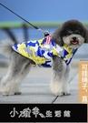 泰迪狗衣服秋冬裝小狗狗棉衣服小型犬中型犬金毛巴哥冬裝寵物背心【快速出貨】