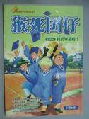 【書寶二手書T1/兒童文學_GQZ】猴死囝仔6-終於畢業啦!_ㄚ燈
