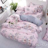 DOKOMO朵可•茉《粉紅世界》100%MIT台製舒柔棉-雙人加大(6*6.2尺)四件式百貨專櫃精品薄被套床包組