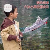 遙控船超大號遙控軍艦航空母艦電動高速遙控船輪船兒童玩具模型禮品JY快速出貨下殺88折