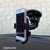 支架 車載手機支架吸盤式前擋玻璃汽車手機架車架子通用  【快速出貨】