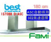 【fami】義大利 best中島排油煙機/抽油煙機 IS7088 ASC 180cm