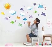 壁貼【橘果設計】晴天 DIY組合壁貼/牆貼/壁紙/客廳臥室浴室幼稚園室內設計裝潢