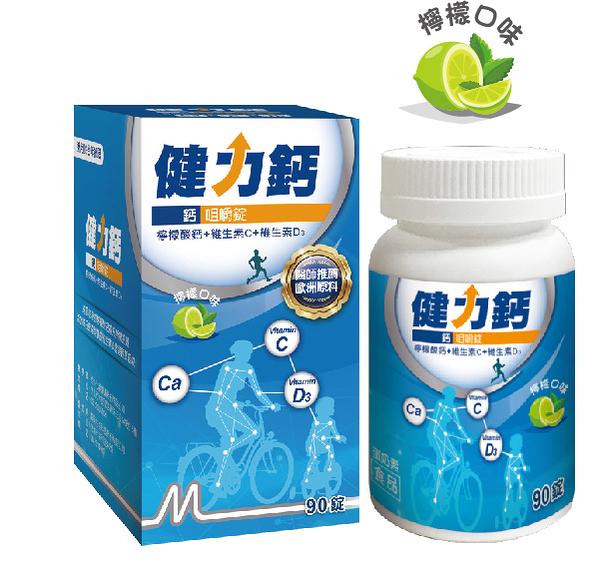 健力鈣 鈣咀嚼錠 90'' s /盒 (檸檬口味)  *維康*