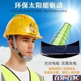安全帽 太陽能帶風扇安全帽可充電工地施工防曬遮陽帽子神器夏季透氣領導 百分百