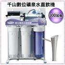 【新莊信源】全新300加崙【千山數位礦泉水直飲機】NF-670M.不使用壓力桶