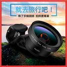 D7-2廣角微距鏡頭【旅行拍照必備】廣角鏡頭 微距鏡頭 高清畫質 超高cp值 抗畸形
