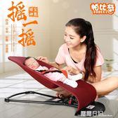 嬰兒搖搖椅 自動安撫抱寶寶睡覺兒童躺椅懶人搖籃 露露日記