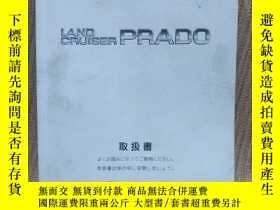 二手書博民逛書店2002年罕見豐田 TOYOTA 陸地巡洋艦 霸道 LAND CRUISER PRADO SUV汽車 說明書 駕駛