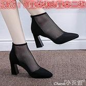 網靴 時尚包頭網紗涼靴女中跟粗跟短靴2021春秋尖頭鏤空仙女鞋高跟單靴 小天使