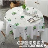 茶幾桌布防水防油免洗布藝書桌ins餐桌布學生桌墊北歐網紅圓桌布 NMS名購居家
