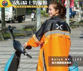 [中壢安信]RainX RX-1105 RX1105 橘 超潑水加大側開連身式防風雨衣 一件式 連身 雨衣 加寬