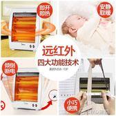小太陽取暖器暖風機家用烤火爐節能省電速熱小型電暖氣電暖器     ciyo黛雅