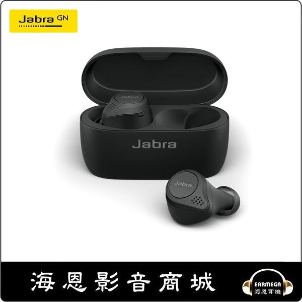 【海恩數位】丹麥 Jabra Elite 75t 真無線藍牙耳機 (闇黑限量版) 活動~8/31