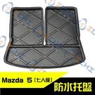 【一吉】Mazda5 防水托盤 /EVA材質/ mazda5防水托盤 mazda5 防水托盤 馬5 防水托盤 後車廂墊 車廂墊