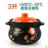 煲仔飯專用煲湯明火耐高溫燃氣沙鍋煲仔黃燜雞米飯小砂鍋   ZX