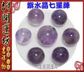 【吉祥開運坊】七星陣【財位//鎮宅//增智慧//穩定--紫水晶七星陣-特大】淨化