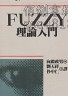 二手書R2YB j 79年12月初版《FUZZY 理論入門》向殿政男 劉天祥 中
